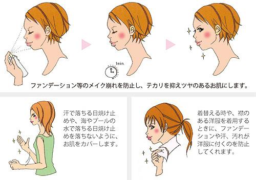 ・メイク崩れを防ぐ、日焼け止めが落ちるのを防ぐ、衣類にメイクがつくのを防ぐ