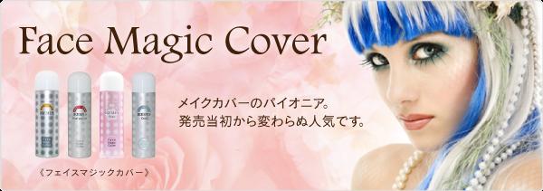 Face Magic Cover
